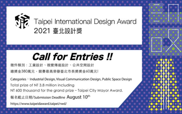 2021台北设计奖 - Taipei International Design Award