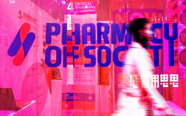 感冒用思思Pharmacy of Society
