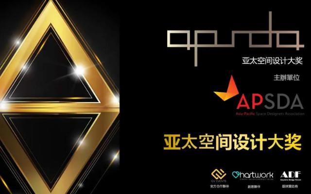 2021亚太空间设计大奖 - APSDA Awards