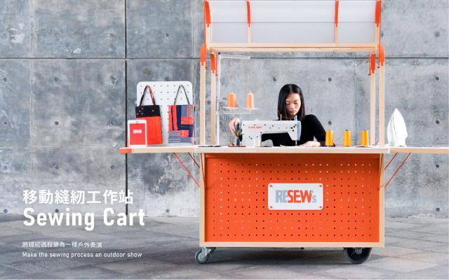 移动缝纫工作站Sewing Cart