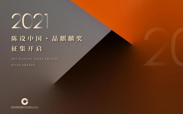 2021陈设中国·晶麒麟奖