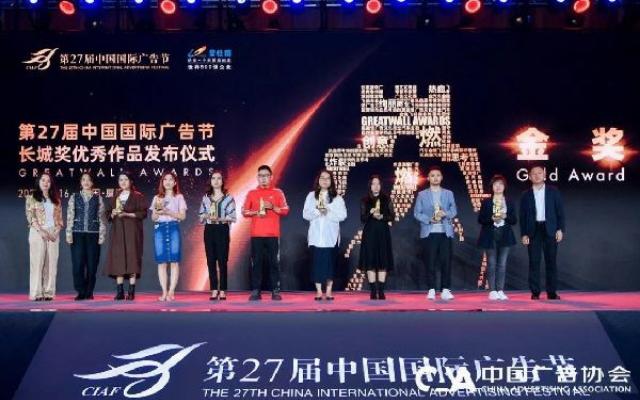 2020中国广告长城奖金银铜奖作品名单公布