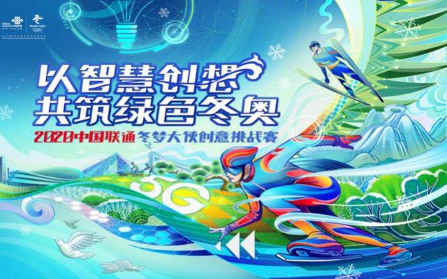 """中国联通""""冬梦大使""""系列活动斩获中国广告长城奖"""