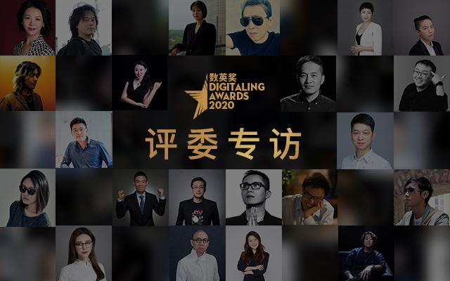 采访 | 滴滴出行创意总监张婉蓉谈2020数英奖