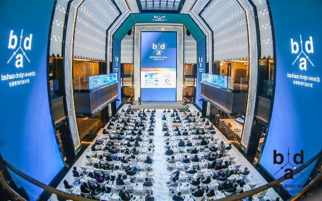 对话包豪斯——包豪斯现代设计奖系列活动上海站隆重举行