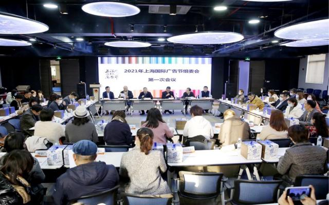 2021上海国际广告节组委会成立