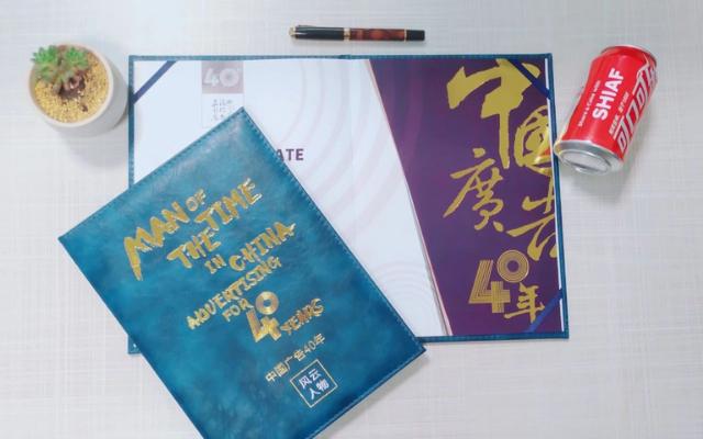 """2019上海国际广告节""""中国广告40年风云人物榜""""公布"""