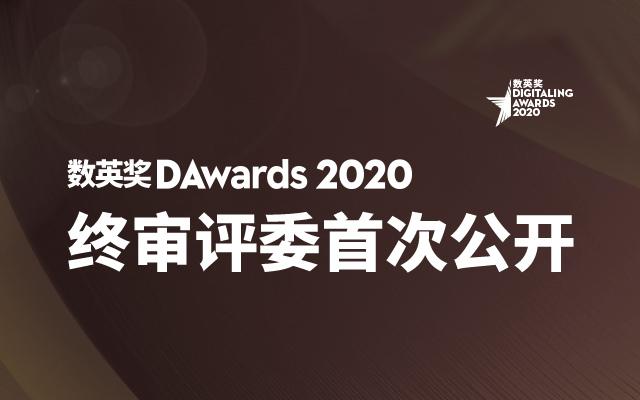 2020数英奖终审评委阵容,抢先公开!