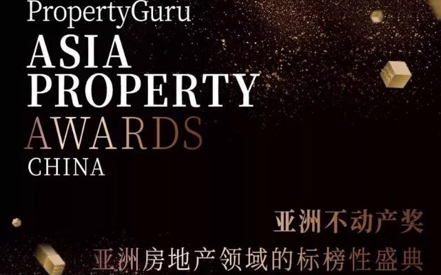 亚洲不动产奖-PROPERTYGURU ASIA PROPERTY AWARDS