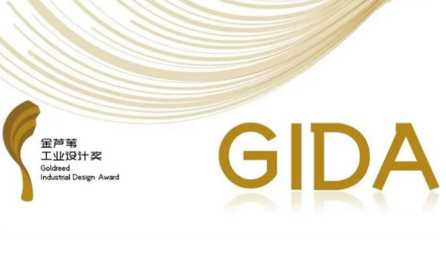 2021GIDA金芦苇工业设计奖 - Goldreed Industrial Design Award