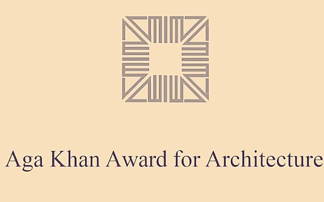 阿卡汗建筑奖-AGA KHAN AWARD FOR ARCHITECTURE