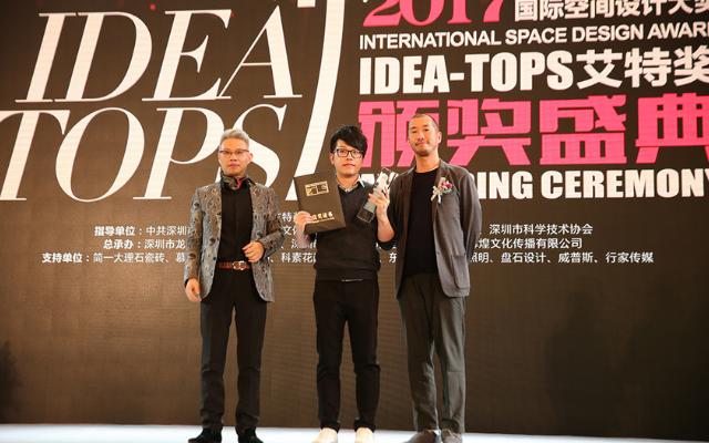 中国艾特奖颁奖典礼
