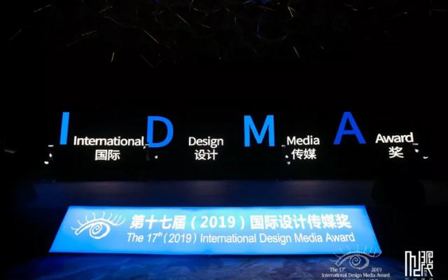第十七届(2019)国际设计传媒奖获奖名单公布!