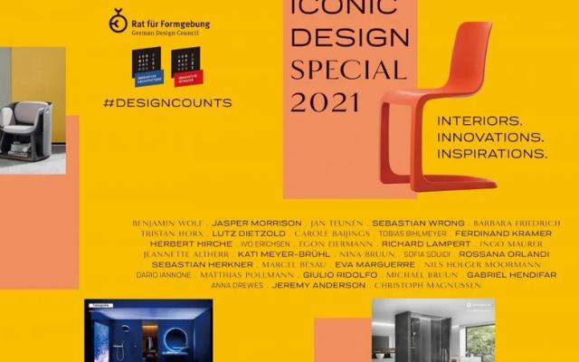 标志性论坛·德国家居新风尚在深圳时尚家居设计周举行