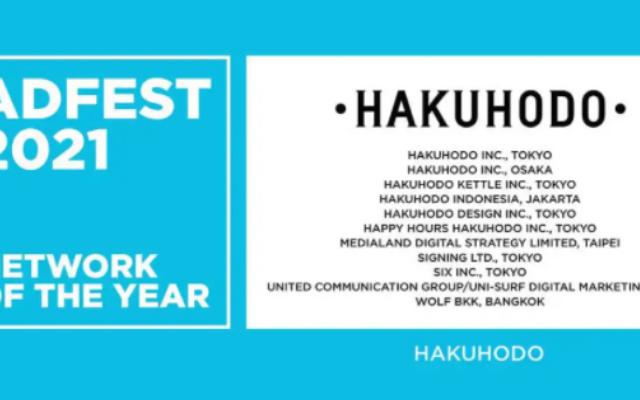 博报堂集团在亚太广告节 2021荣获年度最佳集团网络奖