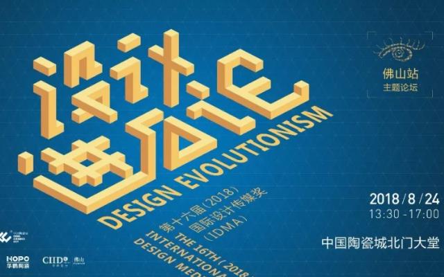 16年历史的设计大奖进化版   国际设计传媒奖,了解一下?