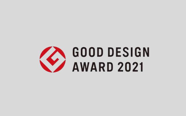 2021日本优良设计奖 - GOOD DESIGN AWARD
