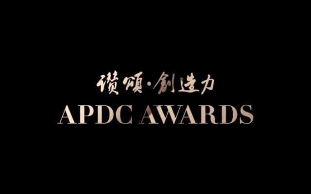2021亚太设计精英邀请赛 - APDC AWARDS