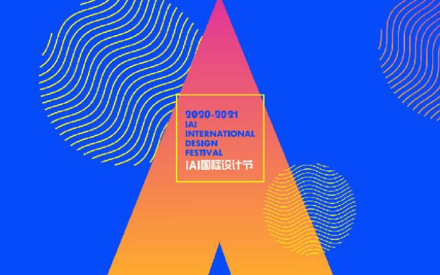 第四届IAI设计节正式落户厦门
