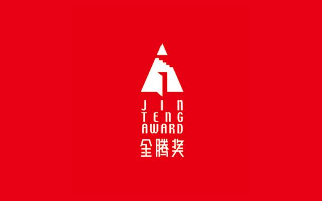 2021中国金腾奖