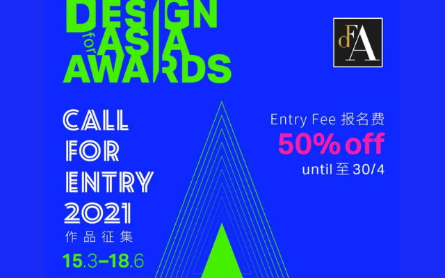 2021DFA亚洲最具影响力设计奖
