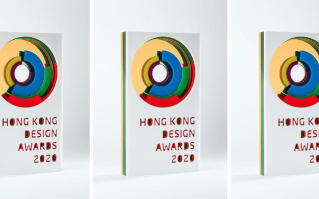 2020香港设计大奖年度及颁奖典礼