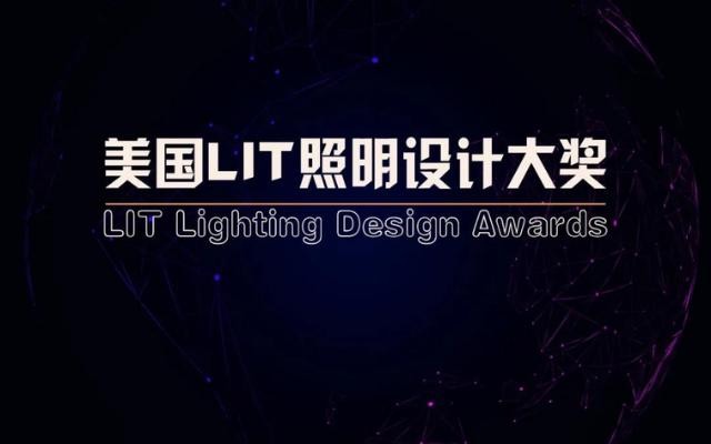 照明设计奖-LIGHTING DESIGN AWARDS