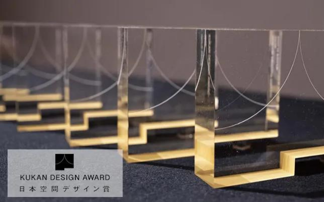 日本Kukan空间设计奖-KUKAN DESIGN AWARD