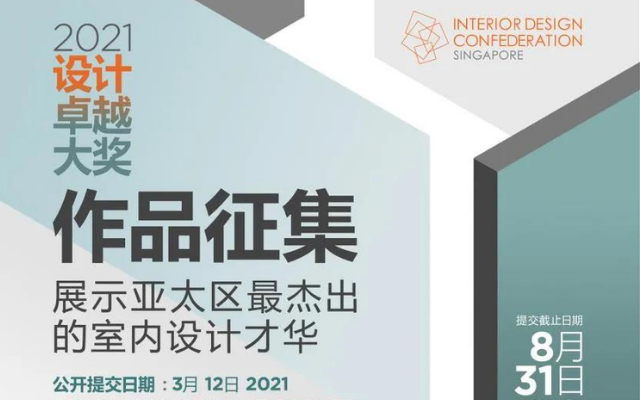 2021新加坡设计卓越奖 - DESIGN EXCELLENCE AWARDS
