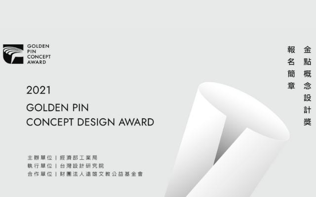 2021金点概念设计奖 - Golden Pin Concept Design Award