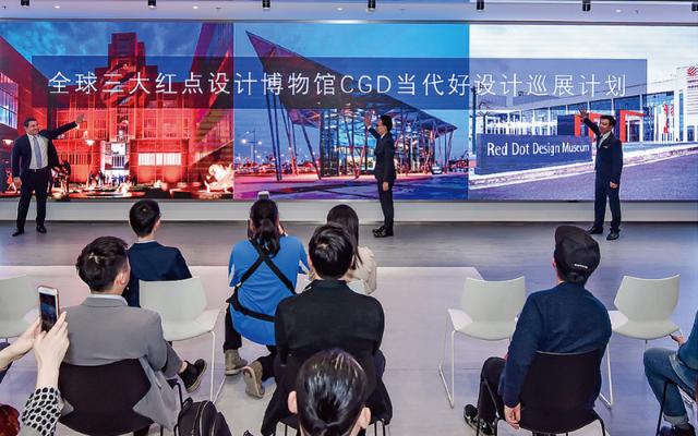 红点主办CGD当代好设计奖 助推好设计联结中国市场