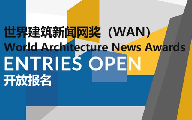 2021世界建筑新闻网奖 - World Architecture News Awards