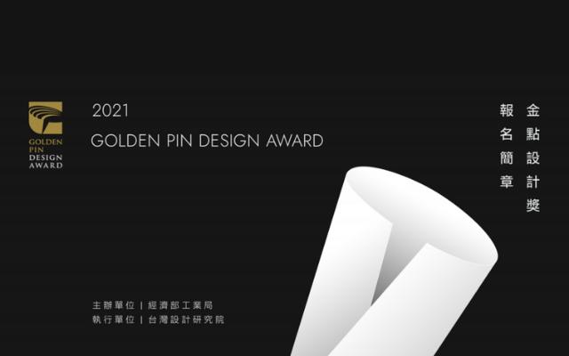 2021金点设计奖 - Golden Pin Design Award