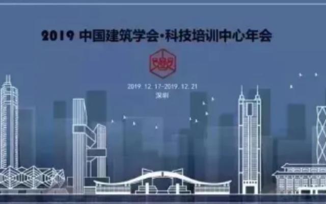 中国建筑学会科技培训中心年会