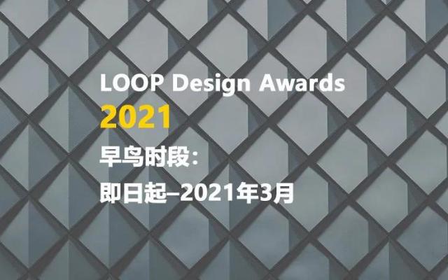 2021LOOP设计奖 - LOOP Design Awards