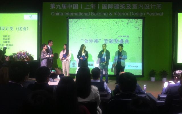 2014年上海国际设计节 第九届上海