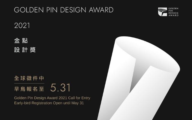 2021年金点奖设计奖和金点奖概念设计奖作品征集活动现已开始!