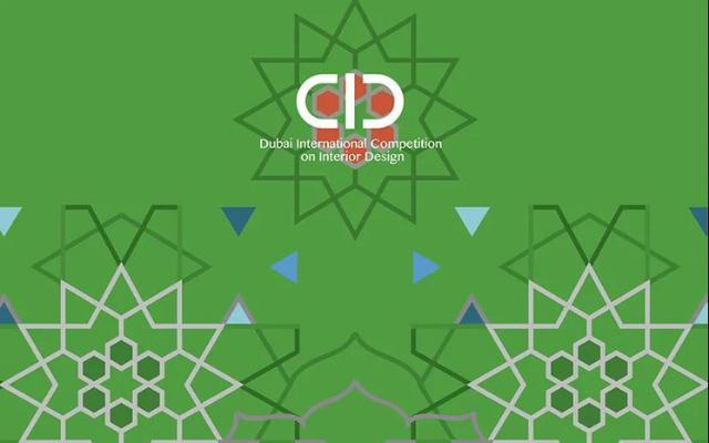 迪拜国际室内设计大赛-DUBAI INTERNATIONAL COMPETITION ON INTERIOR DESIGN