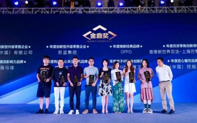 香港新世界百货荣获年度百货零售创新突破大奖