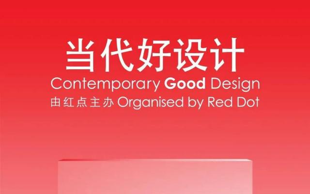 当代好设计-CONTEMPORARY GOOD DESIGN AWARD
