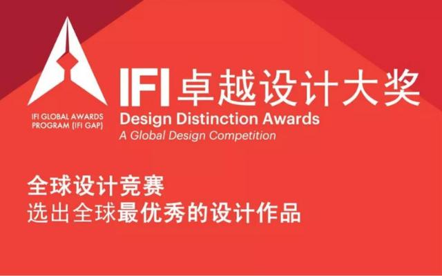 IFI卓越设计大奖-IFI DESIGN DISTINCTION AWARDS
