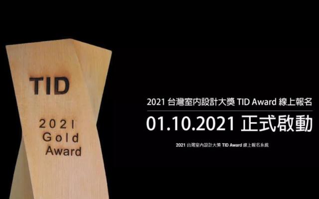 2021台湾室内设计奖 - TID Award