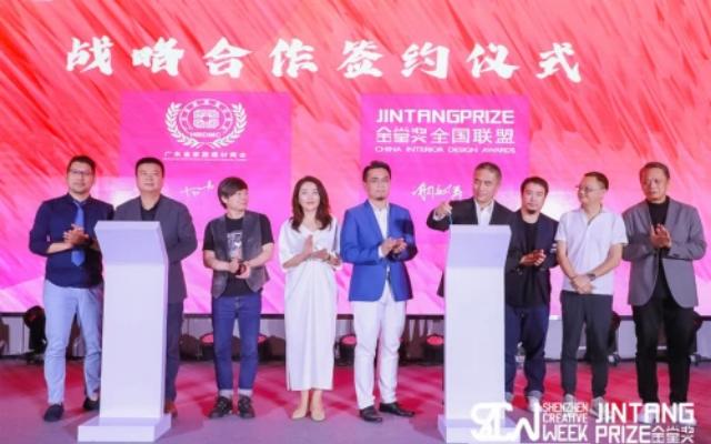 金堂奖多项重磅合作品牌发布:用合作的力量成就中国设计师主场