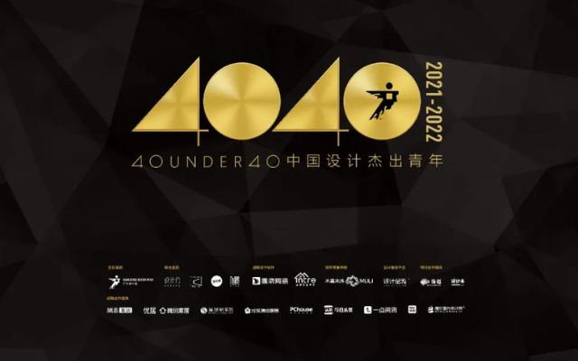 2021 40 UNDER 40中国设计杰出青年