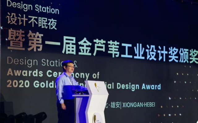 第一届金芦苇工业设计奖颁奖典礼圆满落幕