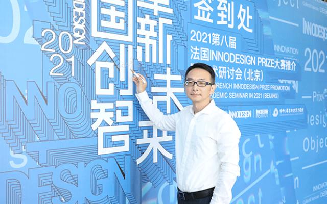 第八届INNODESIGN PRIZE推介暨学术研讨会(北京)顺利召开