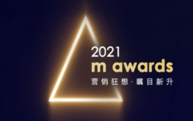 m awards首发「超级节点营销」,单赛道奖金池高达500万!618实战已开启!