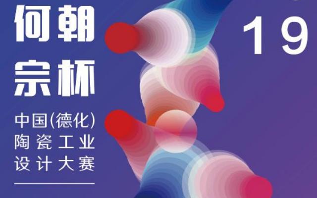 2019何朝宗杯圆满收官,作品数目刷新多项历史记录